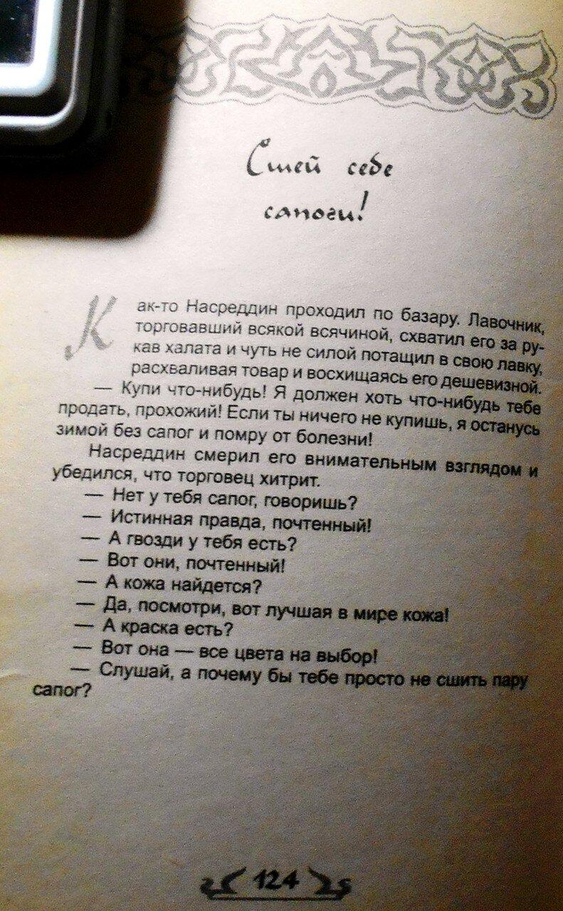 Если ты не ОСЁЛ, или как узнать СУФИЯ (108).JPG