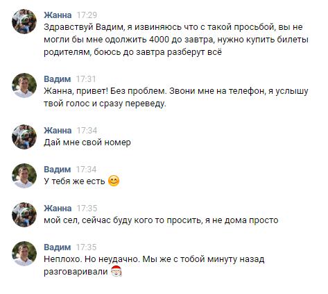 """Как вымогают деньги в """"ВКонтакте"""""""
