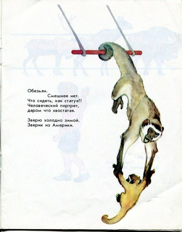 Маяковский - Что ни страница 017.jpg