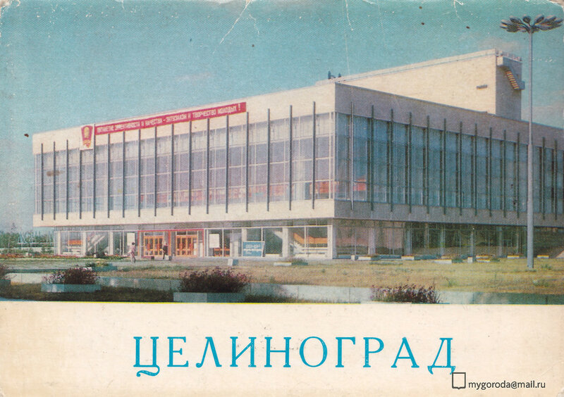 Целиноград 1977.