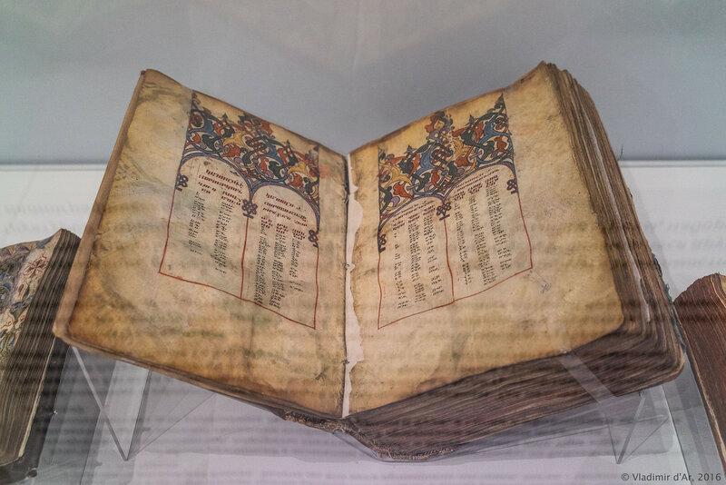 Евангелие. Ерзынка, монастырь Аваг. 1211 г.