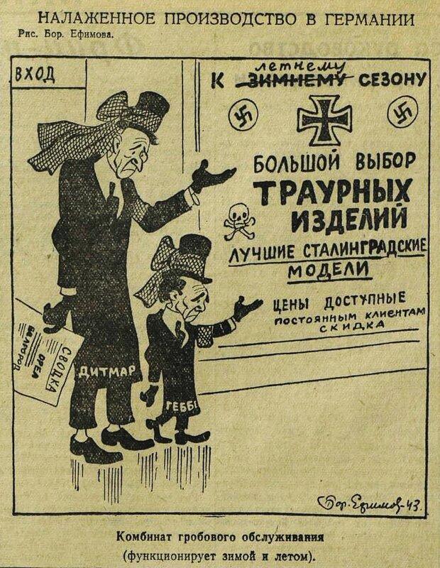 «Красная звезда», 11 августа 1943 года, как русские немцев били, потери немцев на Восточном фронте, красноармеец 1941, красноармеец ВОВ, Красная Армия, смерть немецким оккупантам