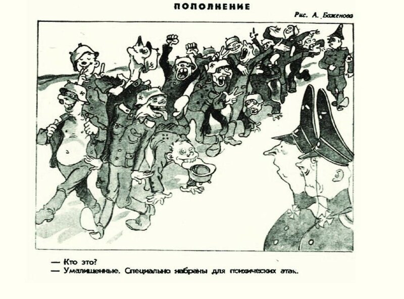 немецкий солдат, письма гитлеровских солдат, немцы о восточном фронте, фашисты о русских солдатах, рассказы немецких солдат, из дневников гитлеровских солдат, тотальная мобилизация в Германии