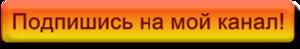 0 78eb3 d161a934 M  Есть 500 подписчиков на Ютубе!!!