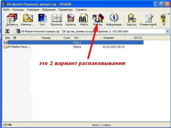 0 79492 eda9dc9a XL  Как распаковать архив?