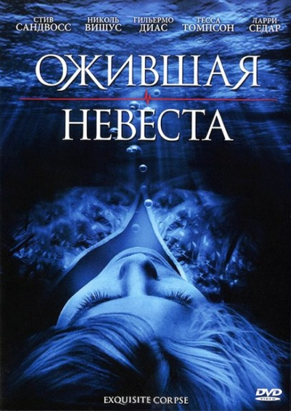 Ожившая невеста / Exquisite Corpse (2010) DVD5 + DVDRip
