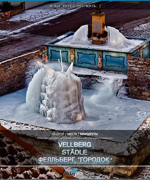 Зимние фонтаны Фелльберга