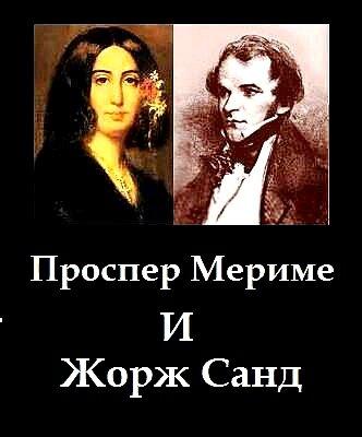 Проспер Мериме, Жорж Санд