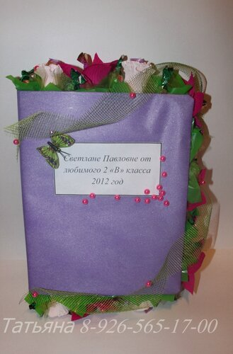 """7я.ру. Конференция """"Услуги"""". Оригинальные подарки, букеты из конфет!"""