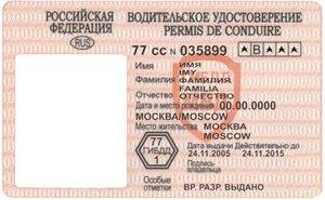 водительское удостоверение, права