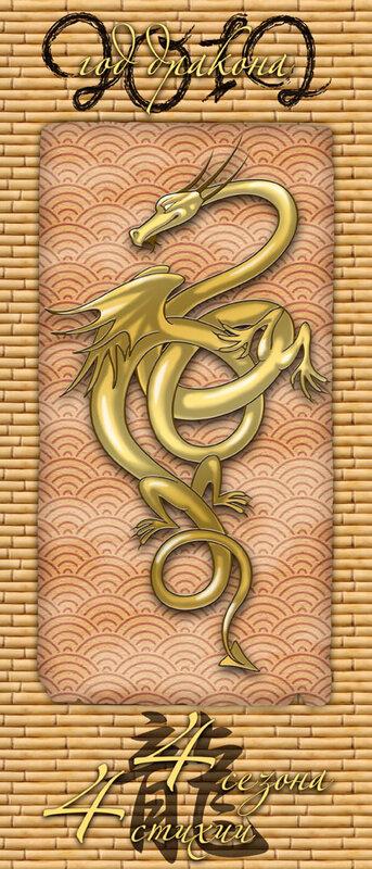 Календарь перекидной на Новый год Дракона 2012