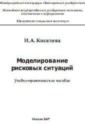 Книга Моделирование рисковых ситуаций, Киселева И.А., 2007