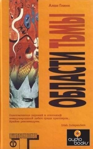 Книга Алан Глинн Области тьмы