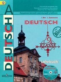 Книга Немецкий язык, 9 класс, Бим И.Л., Садомова Л.В., 2014