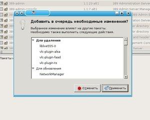 менеджер пакетов linux