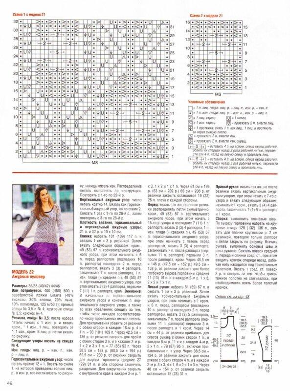 Журнал сабрина вязание спицами со схемами 32
