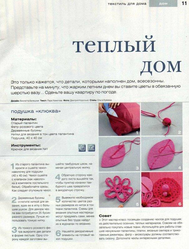 Ручная работа из журналов