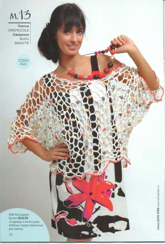Вязание крючком Crochet.