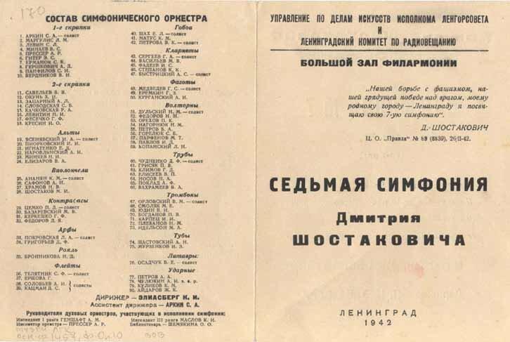 ленинград слушать концерт онлайн нашествие 2016