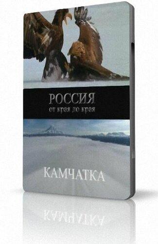 Дикая природа России. Камчатка