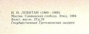 Левитан. Мостик