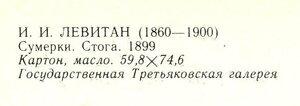 Левитан. Сумерки Стога