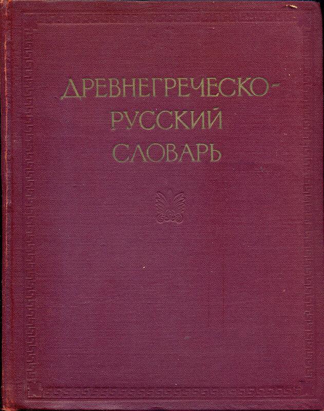 Древнегреческо-русский словарь.jpg