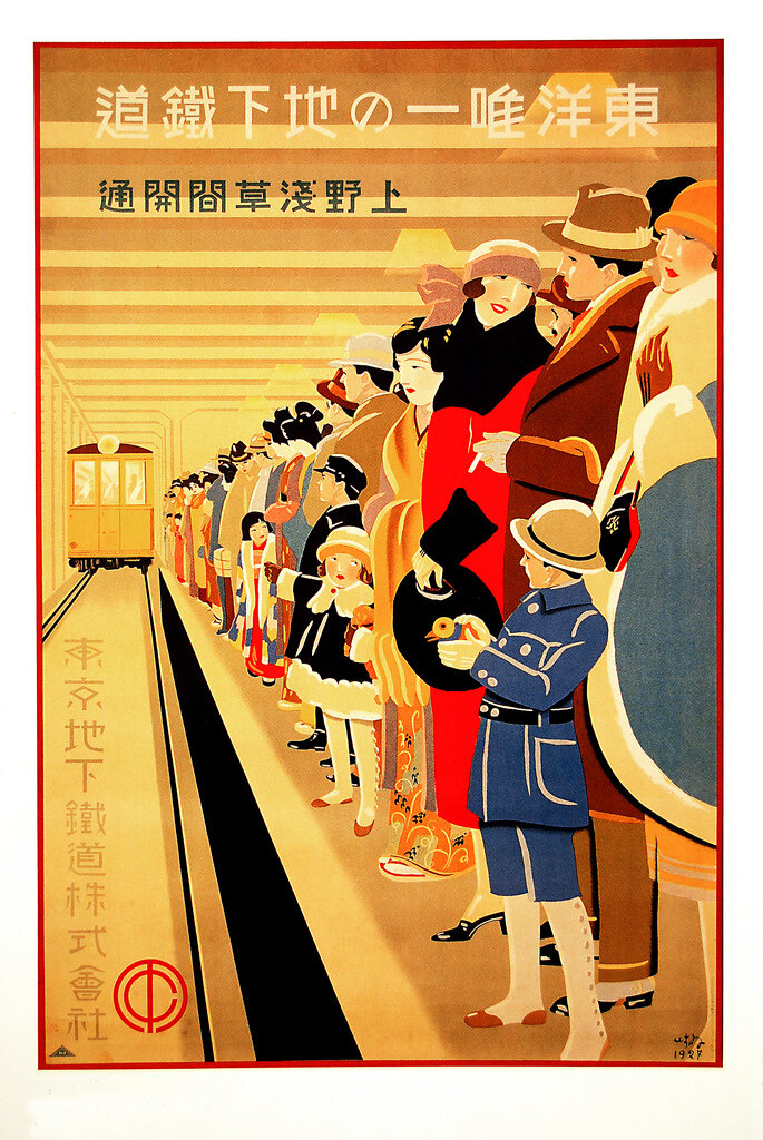 Poster by Sugiura Hisui, 1927