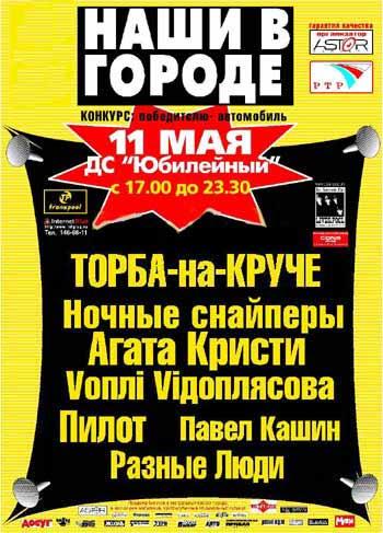 фестиваль Наши в городе 2002, СПб