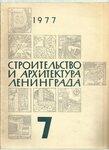 07 1977г