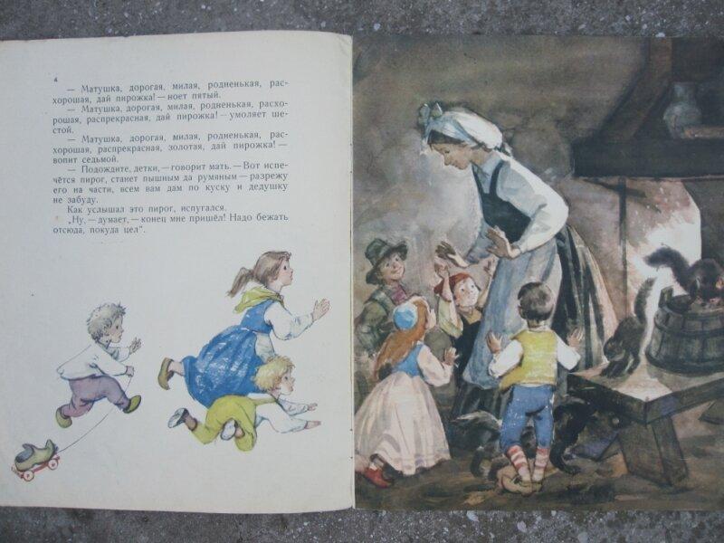 смотреть иллюстрации к норвежской сказке пирог уже говорилось, список