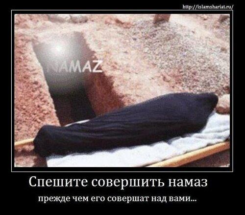 Намаз по Сунне | ВКонтакте
