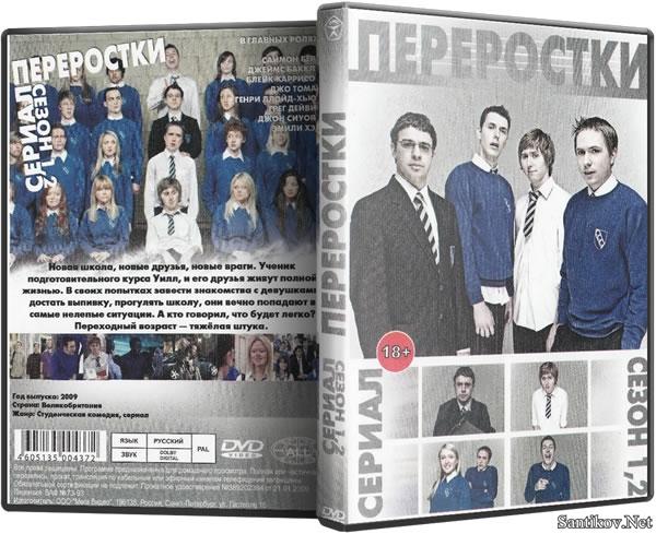 Переростки (1-3 сезон) / The Inbetweeners (2008-2010/SATRip/DVDRip)