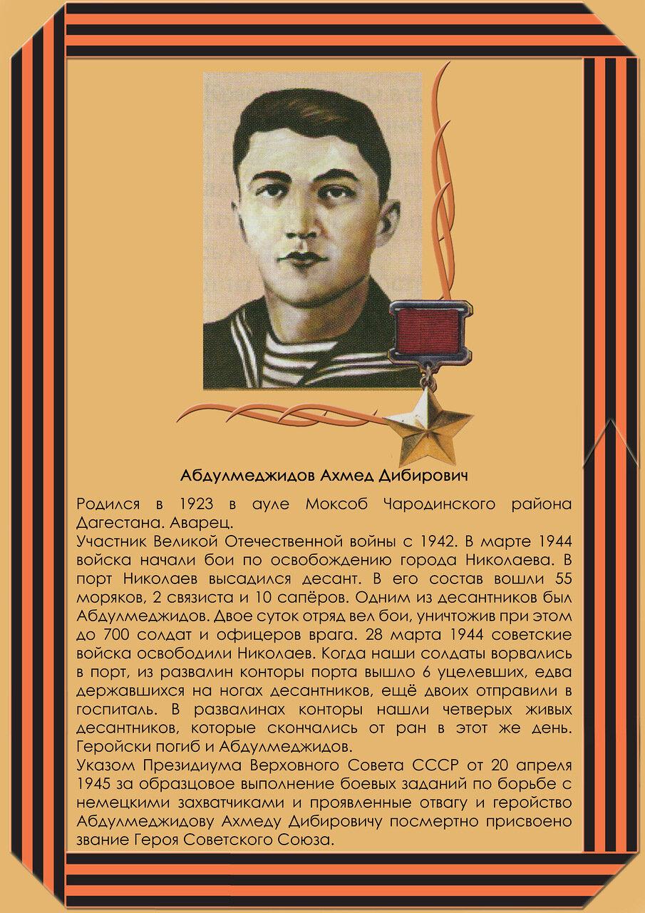 Абдулмеджидов Ахмед Дибирович, дагестанские герои, дагестан, дагестанская школа блогеров