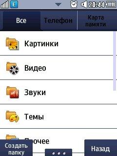 Мои файлы