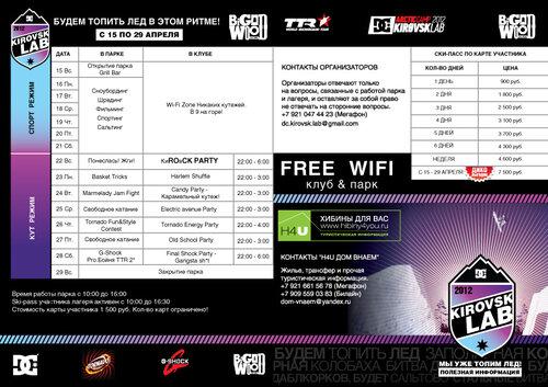 Приглашение на неделю вечеринок на DC.Kirovsk.LAB 2012 от Lame Dj's и Dj General Mike