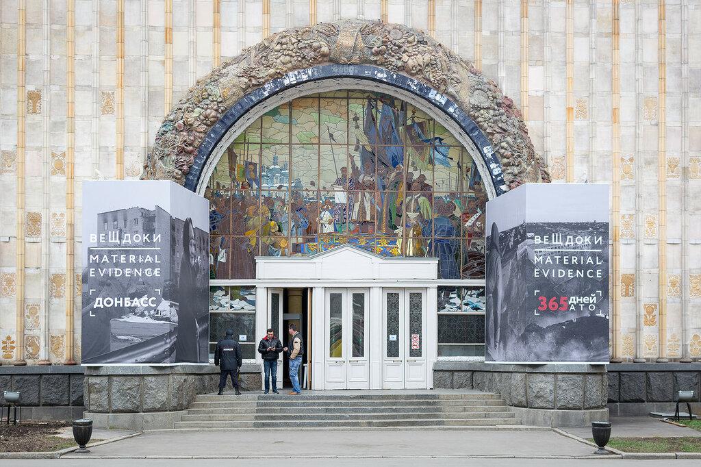 Павильон №58 «Земледелие» («Украинская ССР»). Центральный вход
