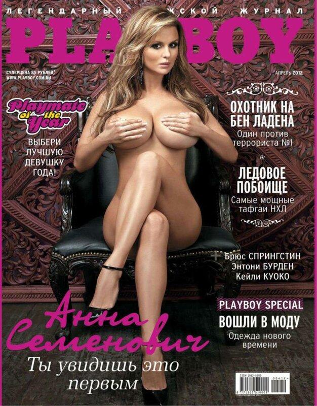 Анна Семенович снялась обнаженной для Playboy.