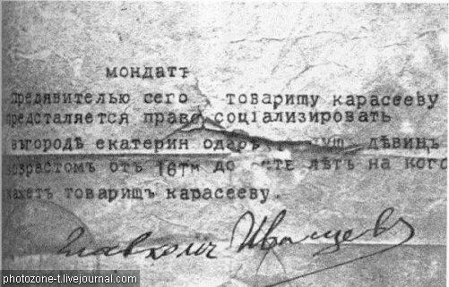 МАНДАТ Предъявителю сего товарищу Карасееву предоставляется право социализировать