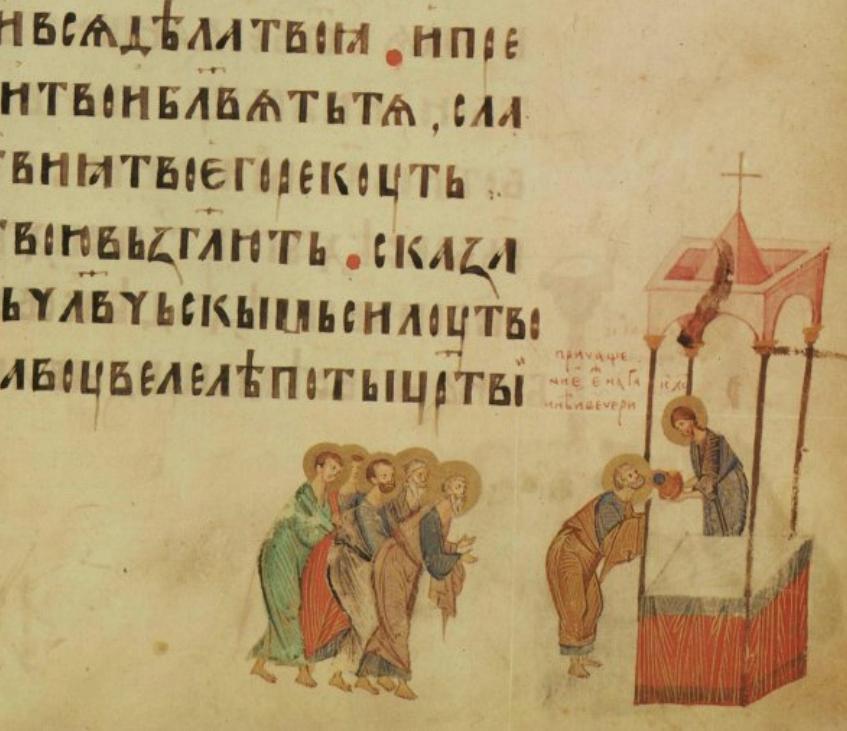 1397 Киевская Псалтирь