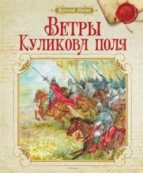 Книга Ветры Куликова поля