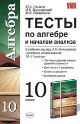 Тесты по алгебре и началам анализа, 10 класс, Глазков Ю.А., Варшавский И.К., Гаиашвили М.Я., 2010