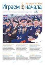 Журнал Играем с начала. Da capo al fine №5 2015