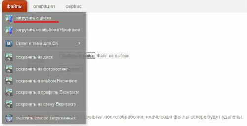 Онлайн фото редактор croper