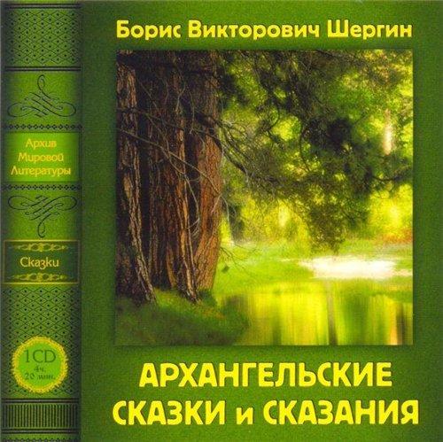 Шергин Борис - «Архангельские сказки и сказания» ( 2006, 320 кбит/с)
