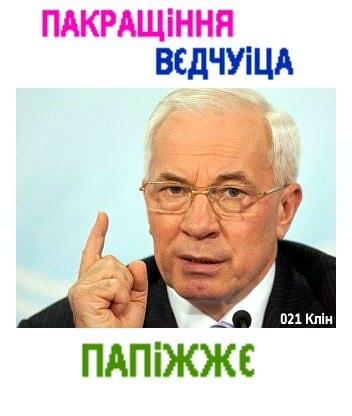 Азаров догадался, с чем связана радикализация украинского общества - Цензор.НЕТ 2521
