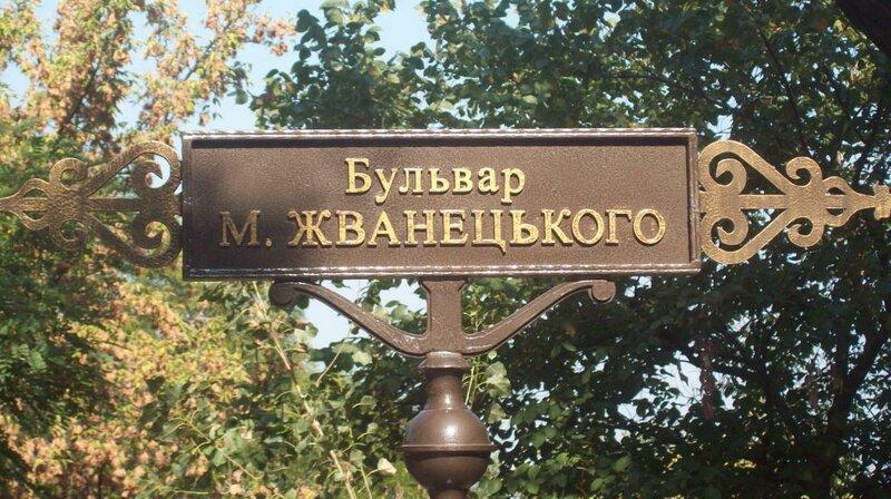 Бульвар Жванецкого. Одесса.