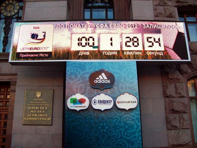 100 дней до начала Евро 2012