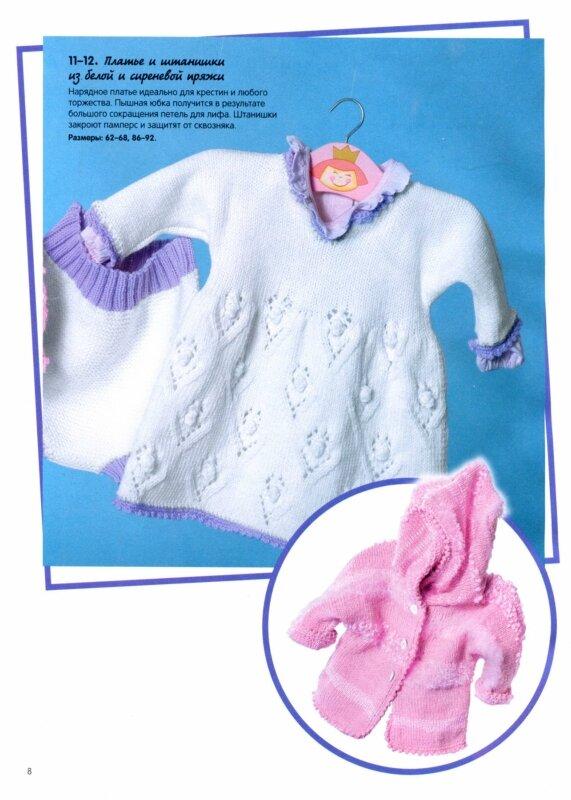 Вязание в галереях: вязание спицами кардиганов со схемами,вязание для детей от 0 до 3 лет сабрина.