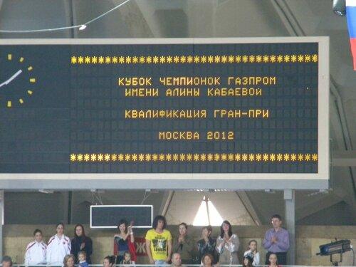 Кубок чемпионок Газпром им. А. Кабаевой